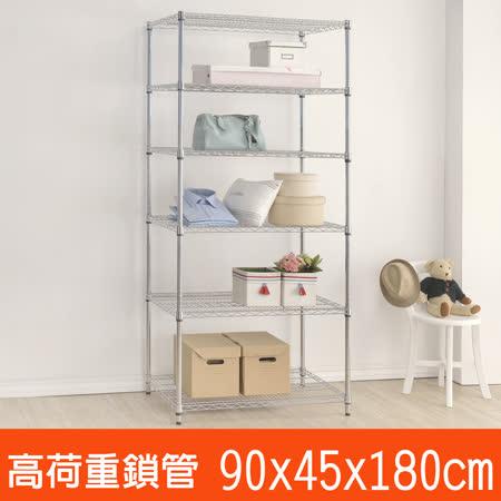 百變金鋼 六層高荷重波浪鐵架(90x45x180cm)