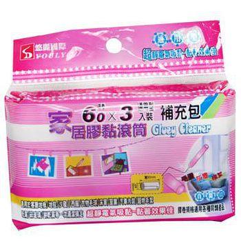 悠麗生活 家居膠黏滾筒 補充包8cm-3入裝 (SDC-H033)