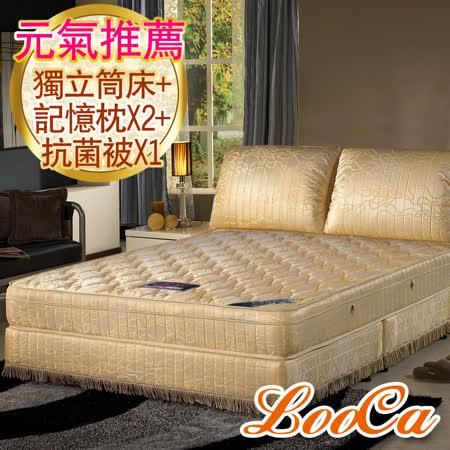 【買一送二好禮】LooCa記憶五段三線獨立筒床墊(加大)