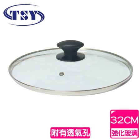 《TSY》強化玻璃鍋蓋(32公分)