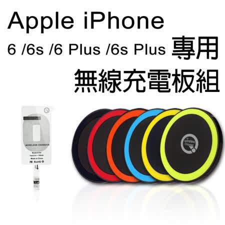 【領導者】Apple iPhone6 6s 6 Plus 6s Plus 專用 無線充電組 (無線充電板+無線接收片)-黑款