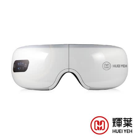 輝葉 晶亮眼-氣壓式加熱眼部按摩器