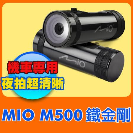 Mio MiVue™ M500 鐵金剛 機車專用大光圈行車記錄器《機車透氣隔熱坐墊+3M彈性收納網》