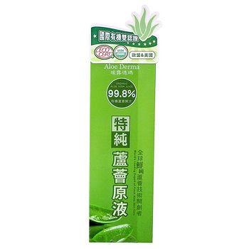 璦露德瑪99.8特純蘆薈鮮汁原液90ml