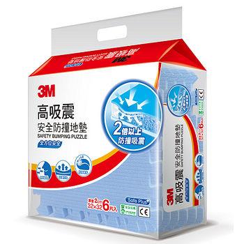 3M 高吸震安全防撞地墊9925C-藍色(32*32*2cm)