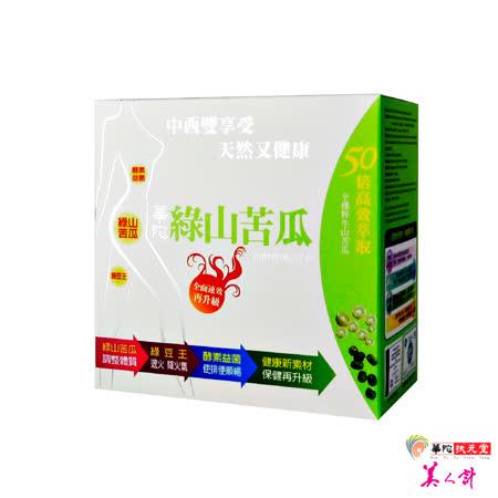 【華陀扶元堂】華陀扶元堂-綠山苦瓜高酵順暢膠囊1盒(60粒/盒)