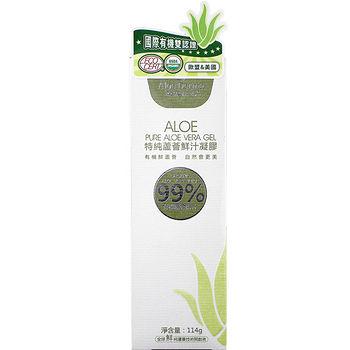 璦露德瑪99%特純蘆薈鮮汁凝膠114g