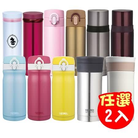 【任選2入】THERMOS膳魔師 不鏽鋼真空保溫瓶300ml/350ml