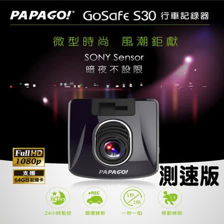 PAPAGO! GoSafe S30 sony sensor Full HD行車記錄器自行車行車記錄器加贈16G卡[測速版]