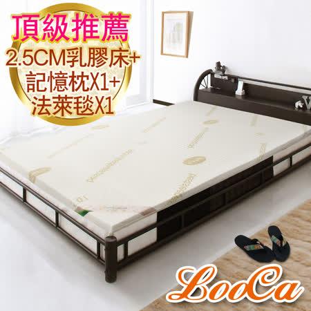 【LooCa】旗艦2.5cm Latexco乳膠床枕毯組(單人3尺)