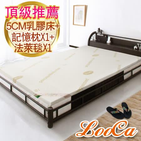 【LooCa】旗艦5cm Latexco乳膠床枕被組(單大3.5尺)