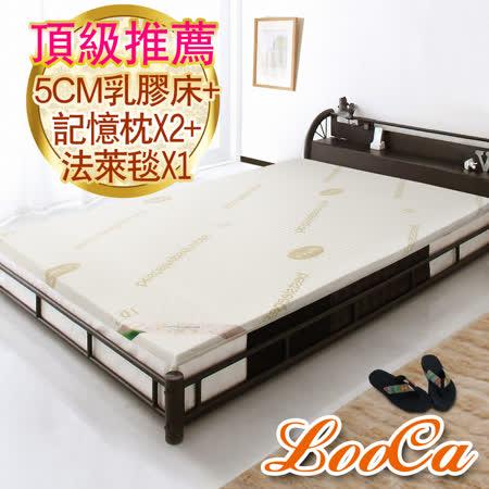 【LooCa】旗艦5cm Latexco乳膠床枕被組(雙人5尺)