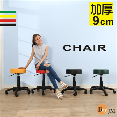 BuyJM 馬卡龍厚9公分PU輪皮面旋轉椅/美容椅