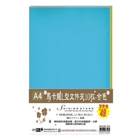 【檔案家】馬卡龍L型夾10枚 合色  OM-E310B30 炫彩文件夾又來囉