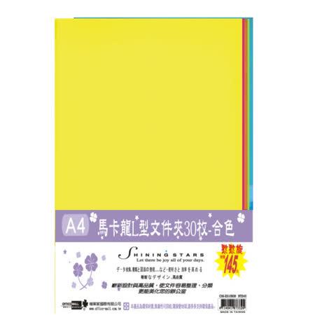 【檔案家】馬卡龍L型夾30枚 大包合色  OM-E310B39 炫彩文件夾又來囉