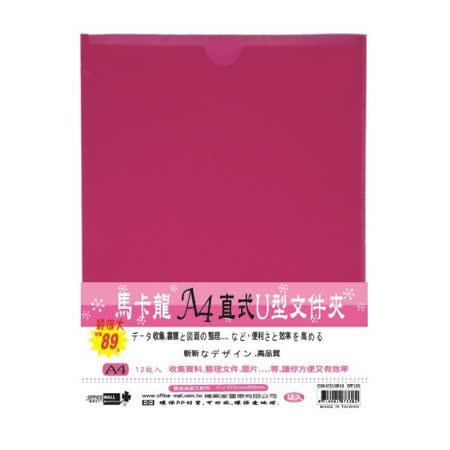 【檔案家】馬卡龍直式U型夾(A4)-炫紅  OM-U310B12  最新炫彩 U型文件夾
