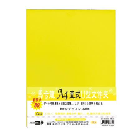 【檔案家】馬卡龍直式U型夾(A4)-炫黃  OM-U310B13  最新炫彩 U型文件夾