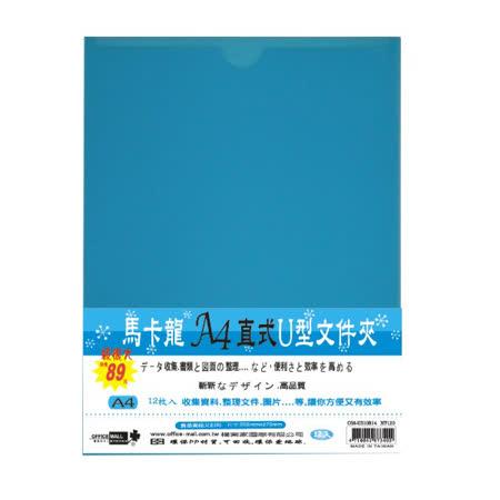 【檔案家】馬卡龍直式U型夾(A4)-炫藍  OM-U310B14  最新炫彩 U型文件夾