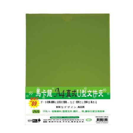 【檔案家】馬卡龍直式U型夾(A4)-炫綠  OM-U310B15 最新炫彩 U型文件夾
