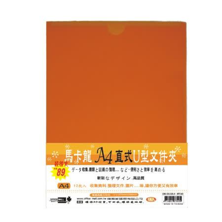 【檔案家】馬卡龍直式U型夾(A4)-炫桔  OM-U310B16 最新炫彩 U型文件夾