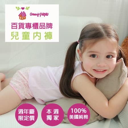 【Anny pepe】純棉內褲任選4件組