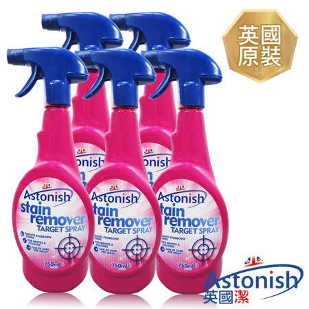 【Astonish英國潔】速效衣物強效去漬劑5瓶(750mlx5)