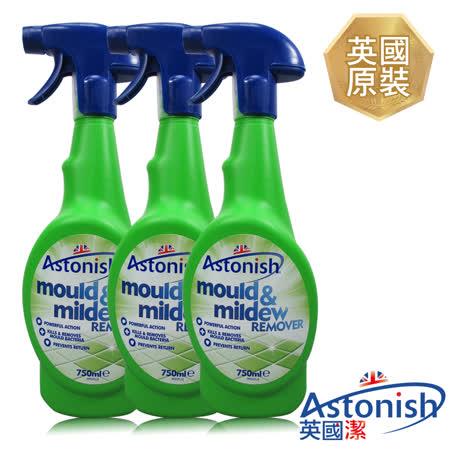 【Astonish英國潔】速效除霉去汙清潔劑3瓶(750mlx3)