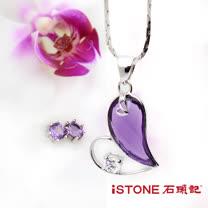 石頭記 為妳心動925純銀紫水晶套組