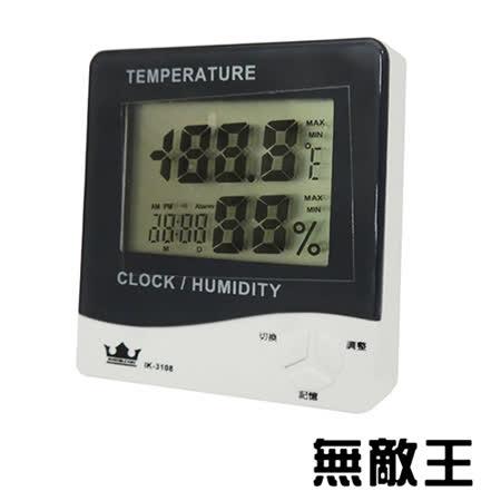 無敵王 電子式 溫濕度計 IK-3108