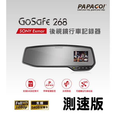 PAPAGO! GoSafe 268 SONY Exmor FullHD後視鏡行車記錄器加贈8G卡[測速版]
