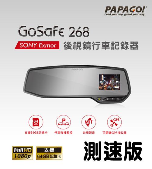 PAPAGO! GoSafe 26行車紀錄器 香港8 SONY Exmor FullHD後視鏡行車記錄器加贈8G卡[測速版]