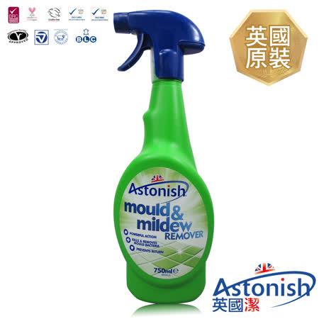 【Astonish英國潔】速效除霉去汙清潔劑1瓶(750mlx1)