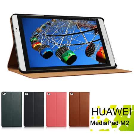 HUAWEI 華為 MediaPad M2 8.0 平板電腦專用直接斜立式牛皮皮套 保護套