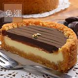 限時免運【艾波索.比利時克力乳酪4吋】使用進口比利時72%巧克力,搭配日本北海道乳酪×紐西蘭頂級乳酪完美比例融合的無限乳酪
