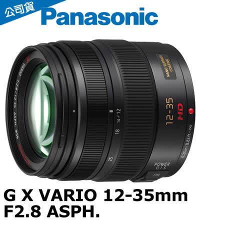 Panasonic G X VARIO 12-35mm F2.8 ASPH (公司貨).-送大吹球清潔組+58UV保護鏡