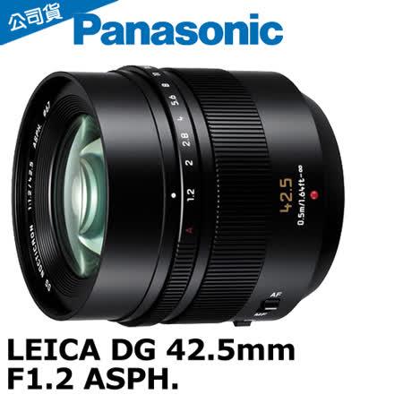 Panasonic LEICA DG 42.5mm F1.2 ASPH. (公司貨).-送防潮箱+拭鏡筆