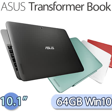 ASUS 華碩 Transformer Book  2G/64GB Win10 (T100HA) 10.1吋四核變形平板【含鍵盤+Office Mobile/送平板支架+皮套鍵盤組+OTG傳輸線】