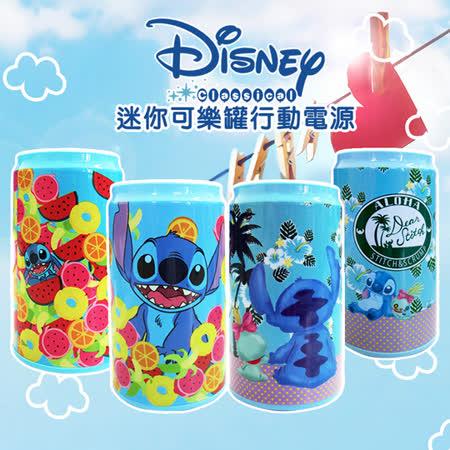 迪士尼授權正版 史迪奇10000mAh 迷你可樂罐行動電源(夏日款)