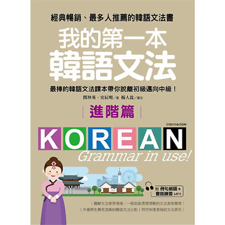 我的第一本韓語文法-進階篇(附例句朗讀+會話練習MP3)