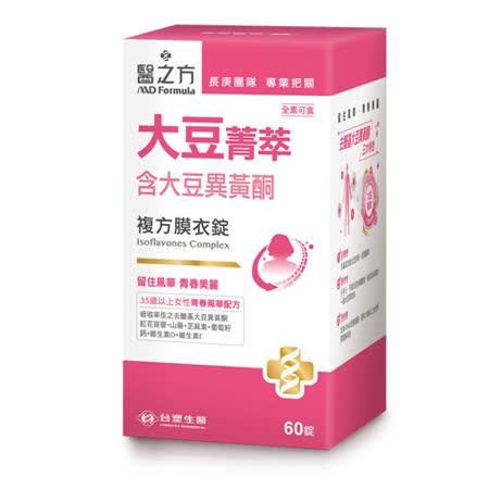 【台塑生醫】大豆菁萃複方膜衣錠(60錠)