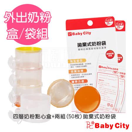 【娃娃城-Babycity】奶粉點心盒/拋棄式奶粉袋組(超實用外出組)