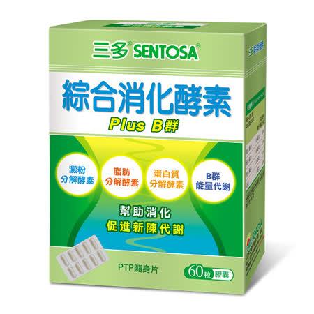 【三多】三多綜合消化酵素膠囊60粒◆Plus B群◆酵助消化 B 群促代謝
