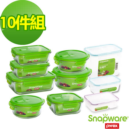 【Snapware 康寧密扣】Eco Vent耐熱玻璃保鮮盒超值10件組 (SPEVSWJ03)