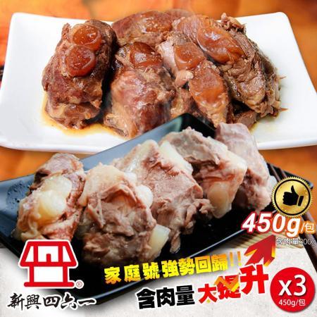 3包組【新興四六一】軟骨肉450g/包(紅燒、清燉任選)