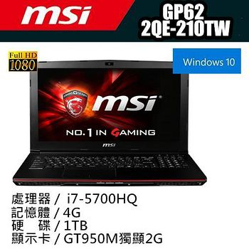 MSI 微星 GP62 2QE-210TW 15.6 筆記型電腦 /i7-5700HQ