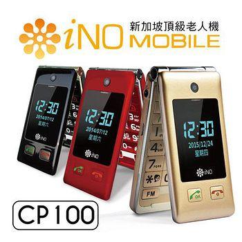 iNO 極簡風銀髮族御用手機(3G WCDMA)CP100 -加送8G記憶卡+原廠電池+專屬座充+手機袋