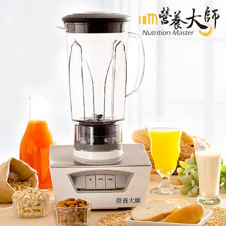 【營養大師】超細纖調理機MD-205(贈不鏽鋼杯)