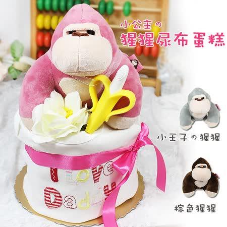 可愛猩猩尿布蛋糕