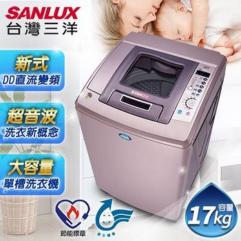 SANYO台灣三洋 媽媽樂17kg。DD直流變頻不鏽鋼超音波洗衣機 (SW-17DV)