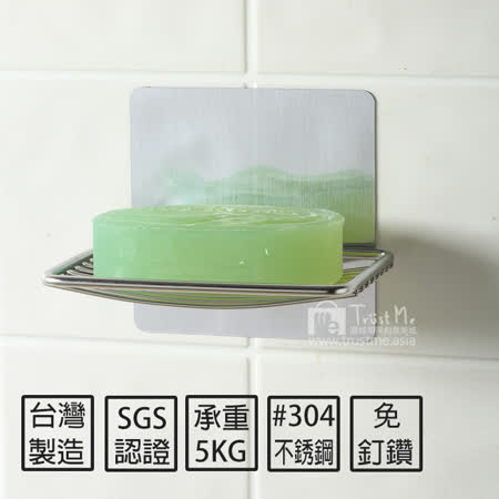台灣製【304不鏽鋼香皂肥皂架】廚房衛浴無痕掛鉤收納架